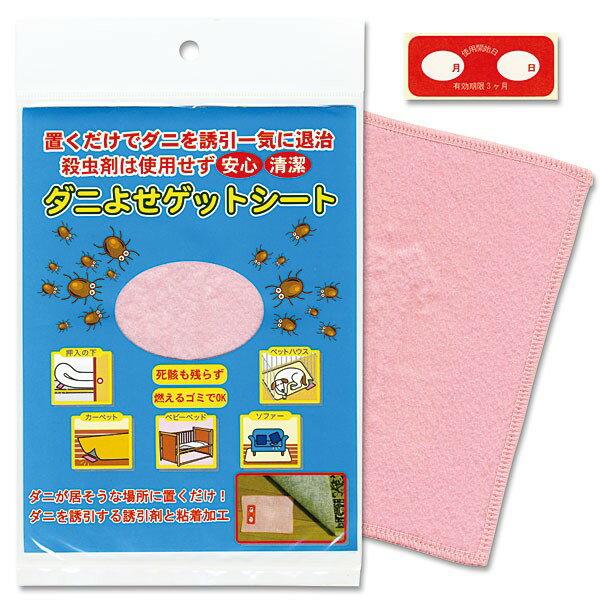 日本製 塵螨誘捕貼 防塵蹣 防螨貼 除塵螨 安全素材 可使用3個月 附日期貼紙 單片