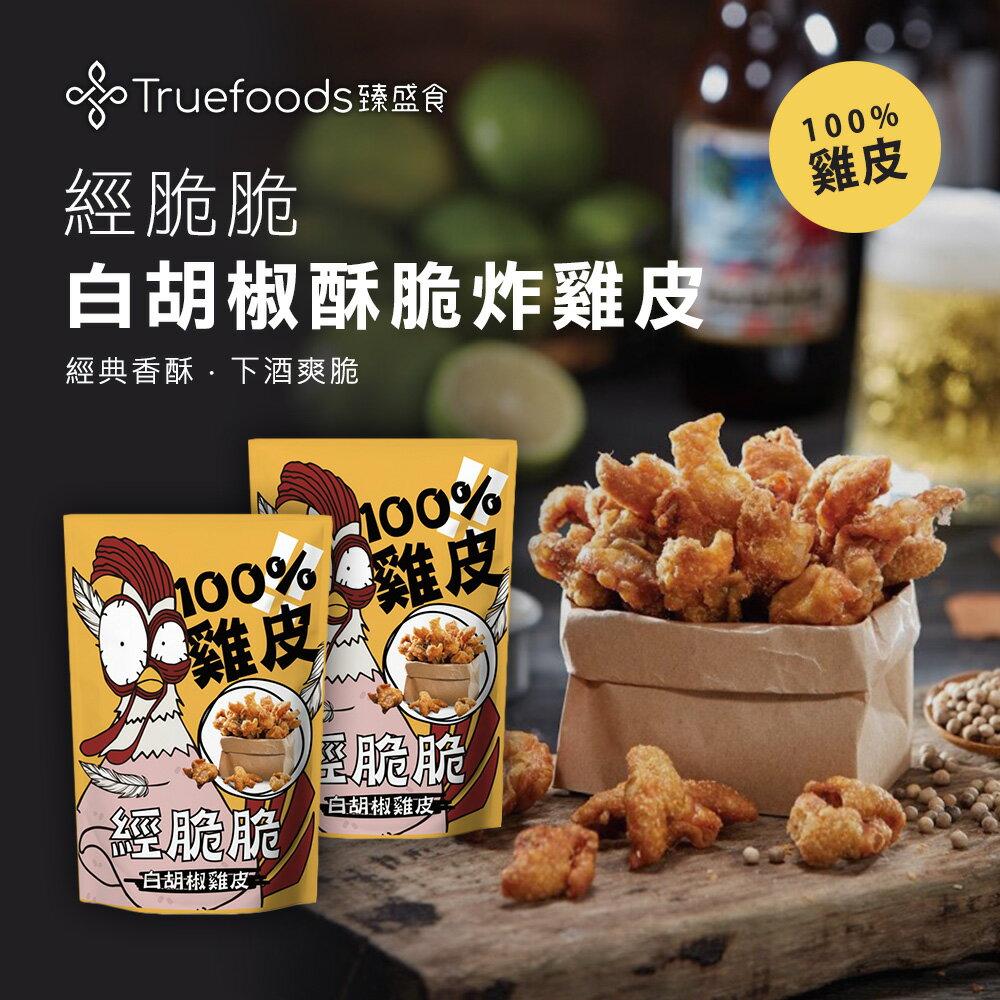經脆脆酥炸雞皮餅乾 經典白胡椒 30g 零食 傳統小吃 下酒菜 2
