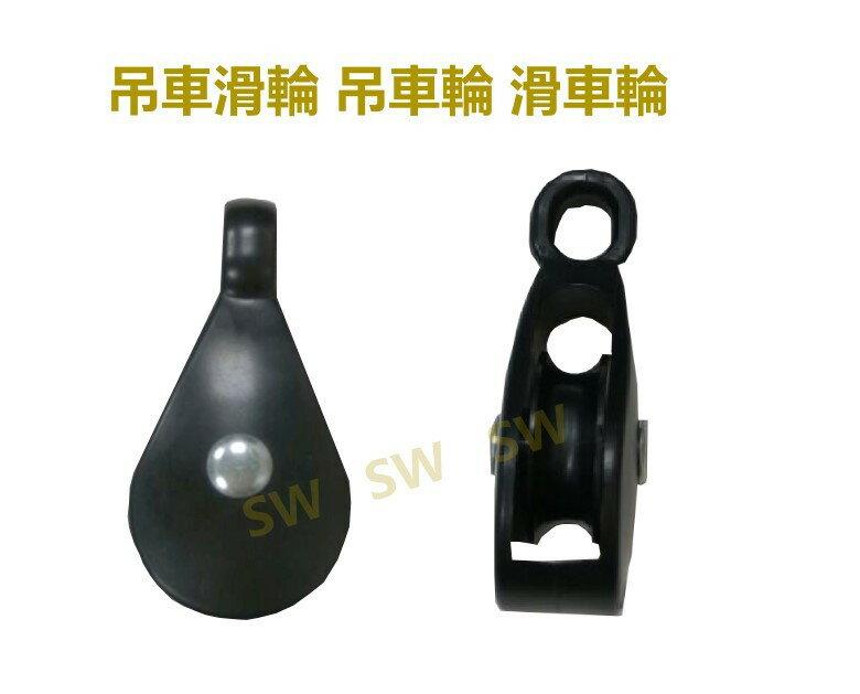 塑橡黑色吊車滑輪 全長60MM 1個/組 升降曬衣架專用 吊車輪 滑車輪 滑軌 鋼絲繩單滑輪 定滑輪 吊輪 牽引輪台灣製