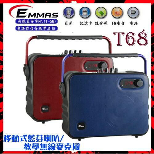 【EMMAS】移動式藍芽喇叭/教學無線麥克風 《T-68》支援藍芽功能PC/手機連接