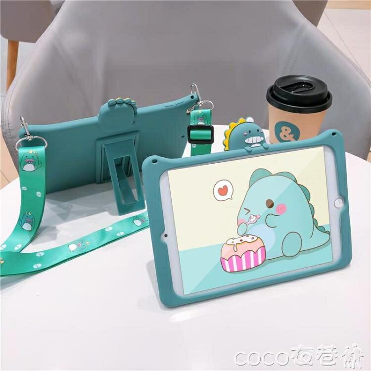 ipad保護套 恐龍新款iPad保護套Air2殼9.7寸Pro10.5蘋果平板電腦A