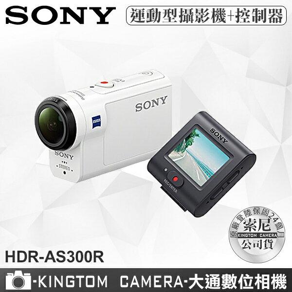 SONY HDR-AS300R FullHD 運動型 潛水 縮時 攝影機 公司貨 送32G記憶卡+專用電池+專用座充+4大好禮