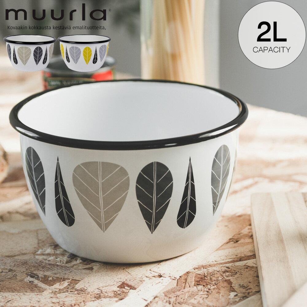 露營 馬克杯【Z0028】Muurla北歐手工鄉村葉片-琺瑯碗2L 西班牙製造 完美主義