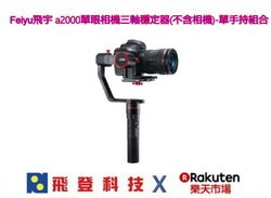FEIYU 飛宇 a2000單眼相機三軸穩定器(不含相機)-單手持組合 承重2公斤 大單眼 微單眼專用 含稅開發票 公司貨