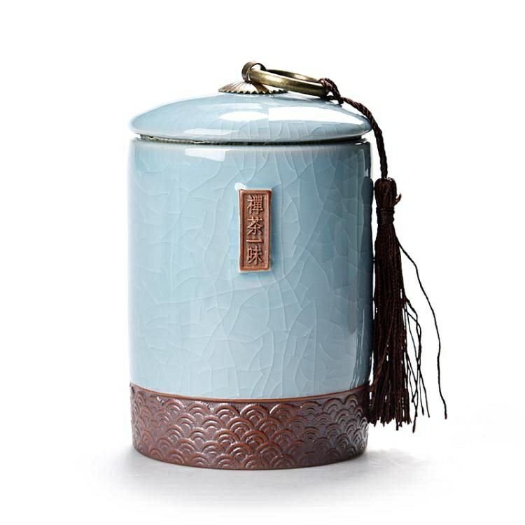 茶葉壺 密封茶葉罐陶瓷茶盒茶倉旅行儲物罐普洱罐存茶罐特價茶具【全館免運 七五折鉅惠】