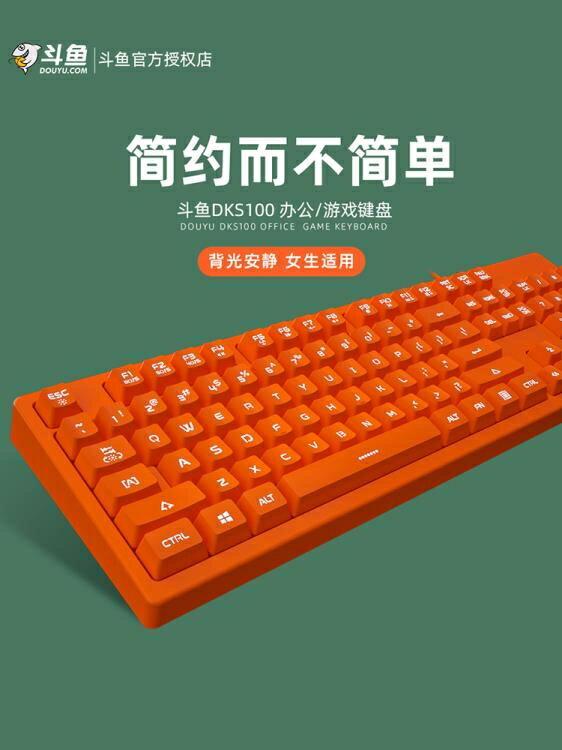 鍵盤 真機械手感鍵盤電腦游戲辦公專用電競usb家用網吧有線筆記本臺式靜音 七色堇 交換禮物 送禮