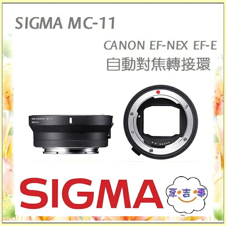 ?享.吉.事?【現貨免運費】SIGMA MC-11 CANON EF-NEX EF-E 自動對焦轉接環 公司貨保固一年 MC11 適用 SONY A7 A7R2 A6000 A5000