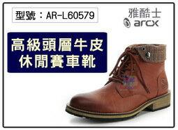 【尋寶趣】雅酷士 arcx 四季 牛皮 短中靴 賽車靴 反折 休閒鞋 防滑 重機/摩托車/騎士防摔鞋 AR-L60579