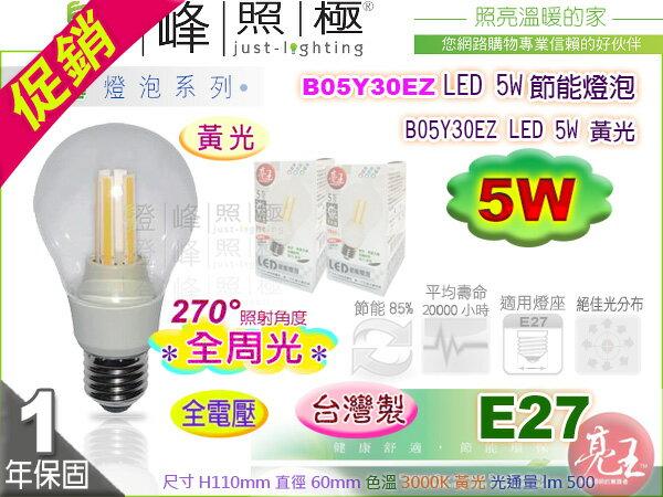 【亮王LED】E27 LED-5W 亮光效節能燈泡 黃光。全電壓。全周光 台灣製【燈峰照極my買燈】#B05Y30EZ