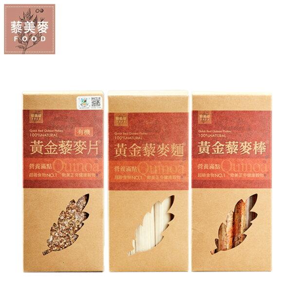 【藜美麥】營養金三角(藜麥棒+藜麥片+藜麥麵)