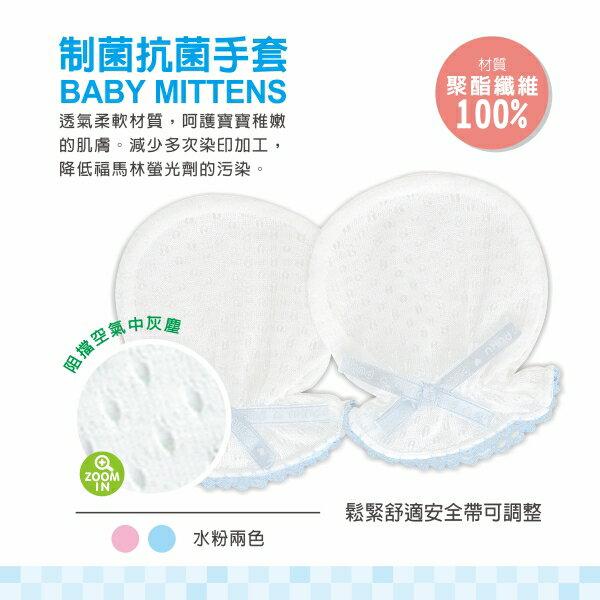 『121婦嬰用品館』PUKU制菌除臭手套 0-12m 2