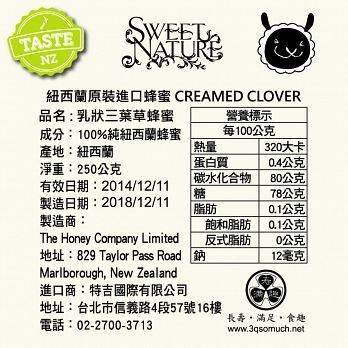 【壽滿趣】Sweet Nature -  紐西蘭進口乳狀三葉草蜂蜜禮盒(250gmx3 瓶) 2