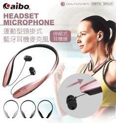 自動伸縮線頸掛式BT810 運動型頸掛式藍牙耳機麥克風(免運) 極限運動藍芽耳機 頸掛耳機【HA351】◎123便利屋◎