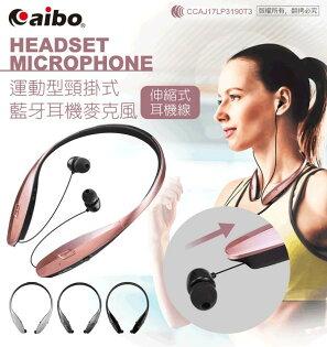 自動伸縮線頸掛式BT810運動型頸掛式藍牙耳機麥克風極限運動藍芽耳機頸掛耳機【HA351】◎123便利屋◎