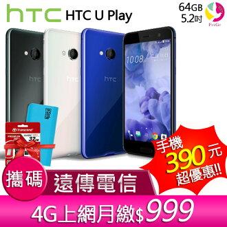 HTC U Play 64G 攜碼至遠傳 4G 上網月繳 $999 手機390元【贈32G記憶卡*1+Q Style10400行動/移動電源*1】