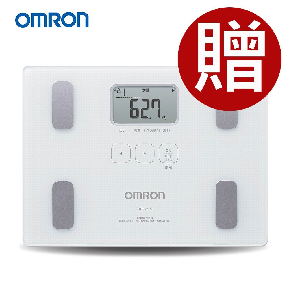 OMRON 歐姆龍體脂計 HBF-216(白色)-(贈BMI捲尺)HBF-212進階版