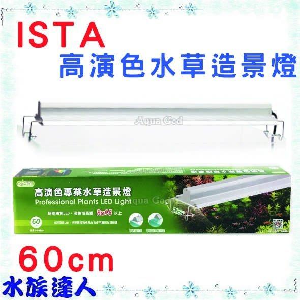 【水族達人】伊士達ISTA《高演色專業植物造景燈2尺》60cm LED燈 水草燈