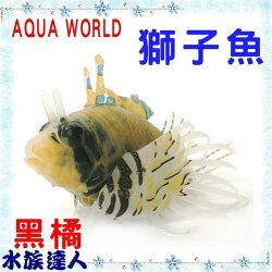 【水族達人】【造景裝飾】水世界AQUA WORLD《lion fish 螢光黑橘色 獅子魚 大型 G-080-L-C》