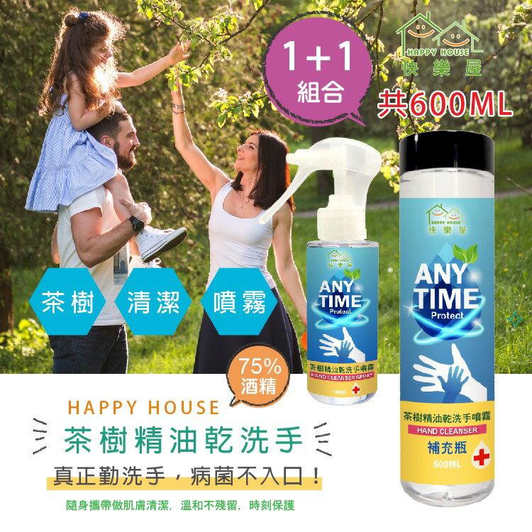 快樂屋HAPPY HOUSE-茶樹精油乾洗手(噴霧式)600ml