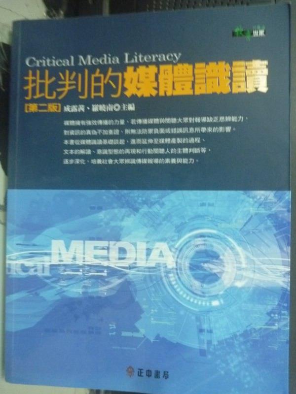 【書寶二手書T4/大學藝術傳播_ZBG】批判的媒體識讀2/e_成露茜‧羅曉南