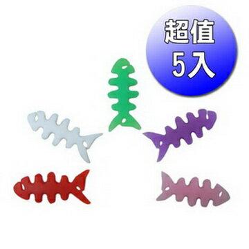 <br/><br/>  魚骨頭捲線器(1組5入)(顏色隨機出貨)<br/><br/>