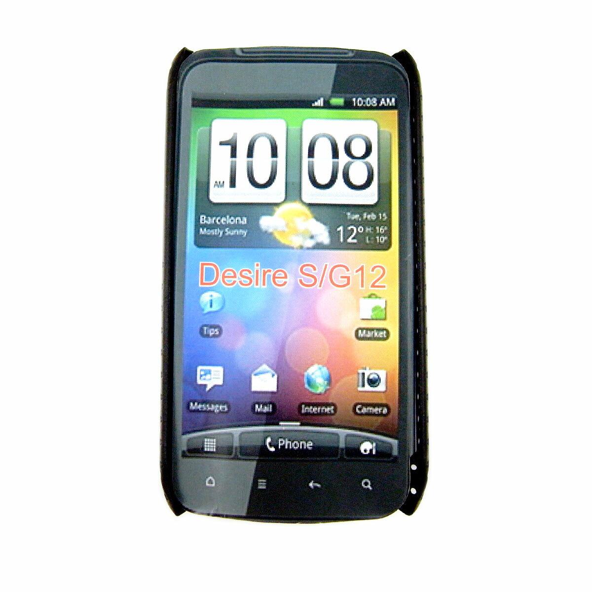 HTC Desire S 超輕巧網殼 ~  好康折扣