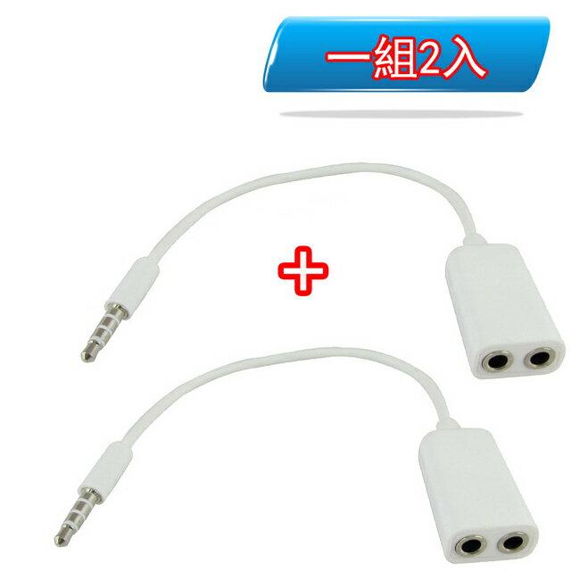 Apple 一轉二 3.5mm立體聲耳機分接線(一組2入)