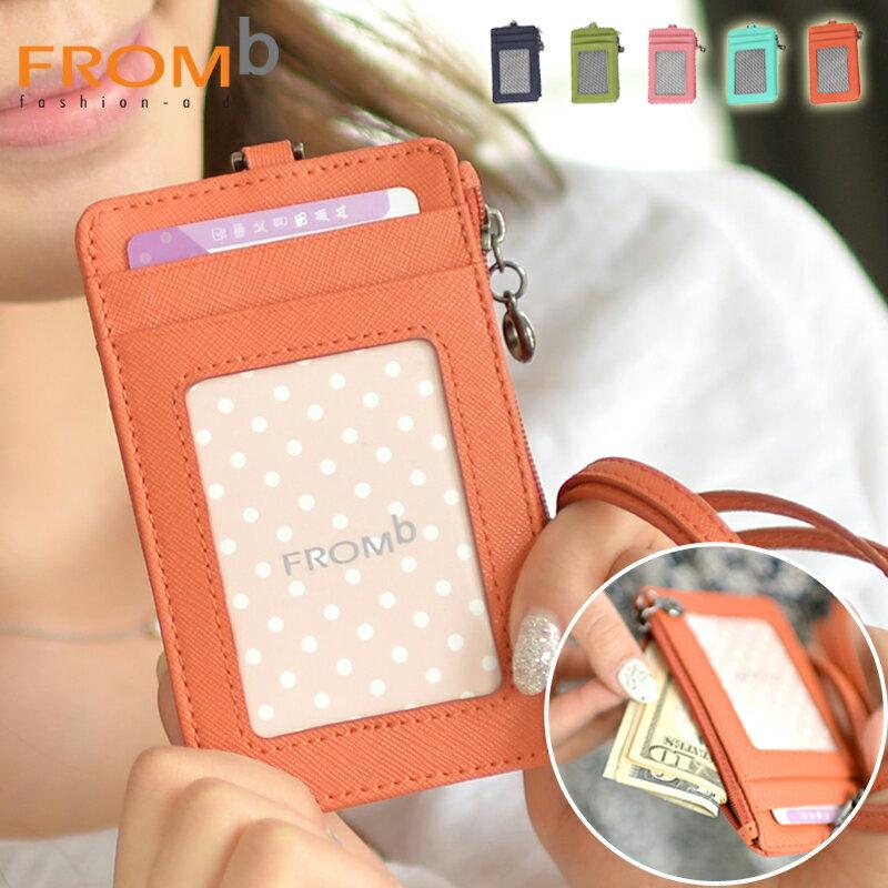 【橘子包舖】韓國正貨 FROMb 真皮拉鏈識別證夾 吊繩掛牌 [G0786]卡夾 五色