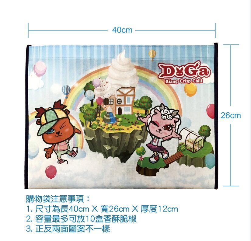 【DoGa香酥脆椒★島嶼風購物袋】 1
