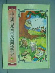 【書寶二手書T3/兒童文學_ZCA】中國兒童民間故事 4_葉雅文企劃主編