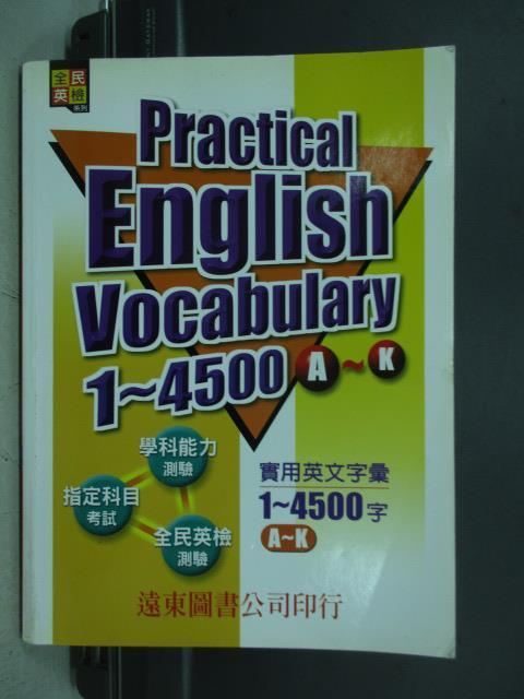 ~書寶 書T9/語言學習_XEK~ 英文字彙1~4500字^(A~K^)_2003年_全民