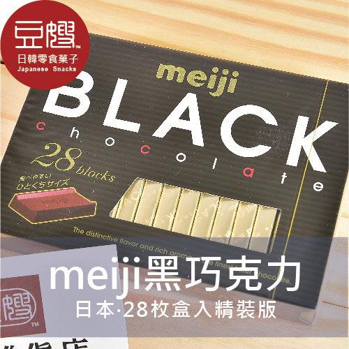 【豆嫂】日本零食 meiji明治黑巧克力26枚盒裝(新包裝)