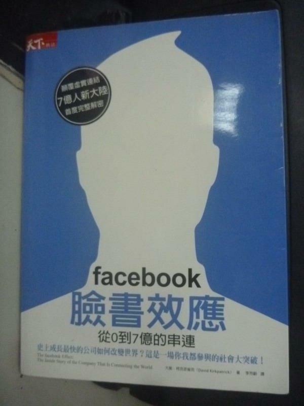 【書寶二手書T6/行銷_YDH】facebook臉書效應_大衛.柯克派崔克