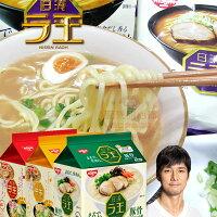 日本泡麵推薦到日本進口 日清拉王 生麵系列(整袋5包入) 快煮麵 泡麵 [JP369]就在果子漾推薦日本泡麵