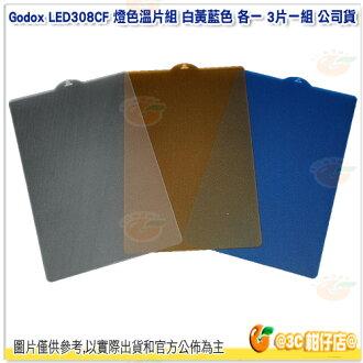神牛 Godox LED308CF 燈色溫片組 白黃藍色 各一 3片一組 公司貨
