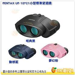 PENTAX UP 10x21 雙筒 望遠鏡 公司貨 小型 輕便 防水 三色 黑 藍 粉