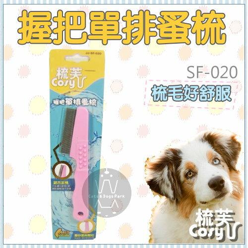 +貓狗樂園+Cosy 梳芙。犬貓梳具。握把單排蚤梳。SF-020 $99梳芙。犬貓梳具
