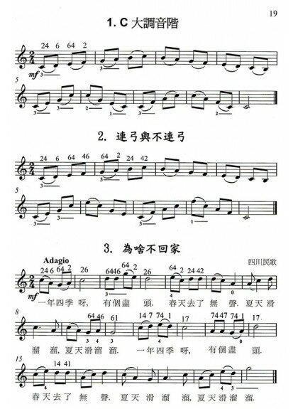 民歌小提琴曲集【2】小提琴教學 獨奏譜+鋼琴伴奏譜