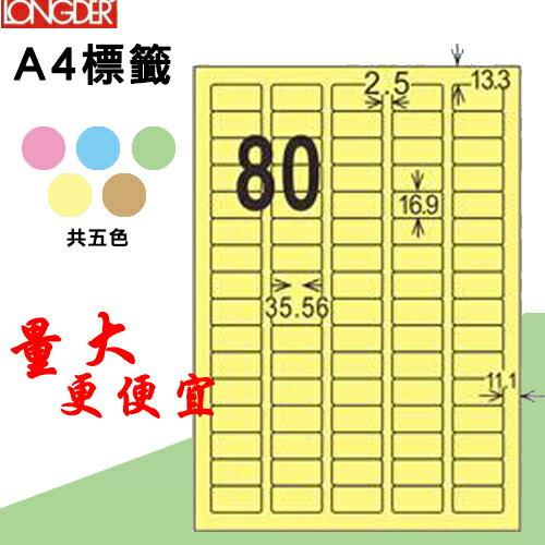 必購網:必購網【longder龍德】電腦標籤紙80格LD-8113-Y-A淺黃色105張影印雷射貼紙