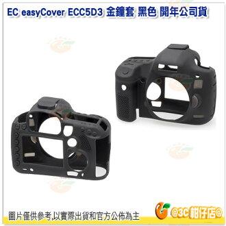 EC easyCover ECC5D3 金鐘套 黑色 公司貨 皮套 保護套 適 Canon 5DS 5DS R 5D III 5D3