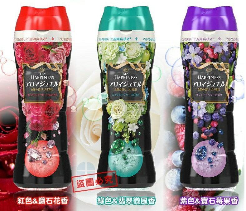日本 P&G 幸福寶石芳香粒 衣物芳香顆粒 洗衣香香豆 520ml (藍寶石莓果香/翡翠微風香/鑽石玫瑰香)