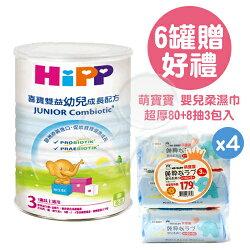 HiPP 喜寶 雙益幼兒成長奶粉800gx6罐【贈好禮-萌寶寶 嬰兒柔濕巾超厚80+8抽(3包入)x4串】【悅兒園婦幼生活館】