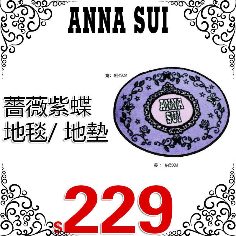 ANNA SUI 安娜蘇 薔薇紫蝶地毯/地墊 ☆真愛香水★ 另有抱枕