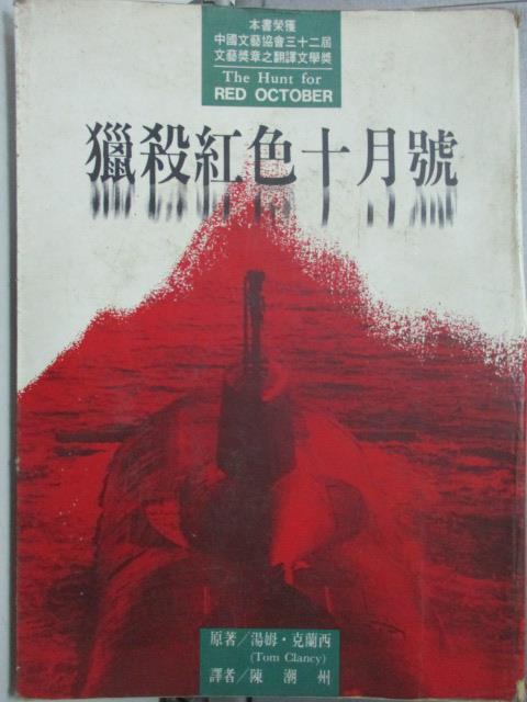 ~書寶 書T3/一般小說_HBY~獵殺紅色十月號_湯姆克蘭西