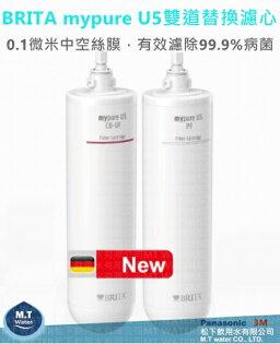 松下飲用水:新品上市~德國BRITAmypureU5超微濾菌櫥下濾水系統專用濾心組(雙道替換濾心組)