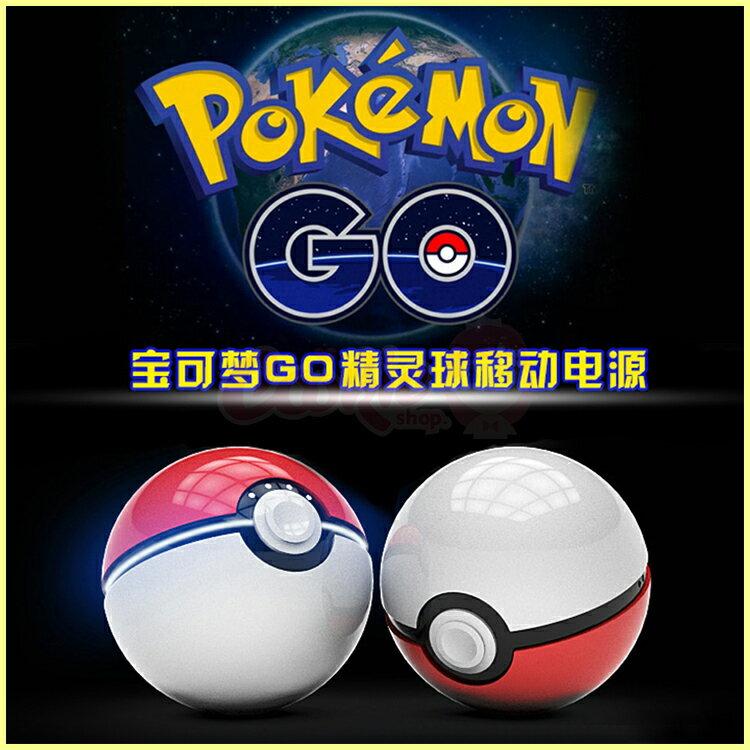Pokemon Go 寶可夢精靈球行動電源【庫奇小舖】