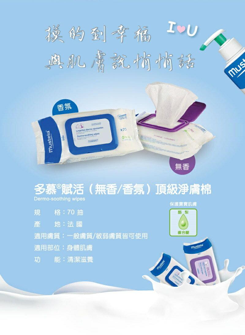 【Mustela 慕之恬廊 】多慕賦活(香氛)頂級淨膚棉(70張/包) 1