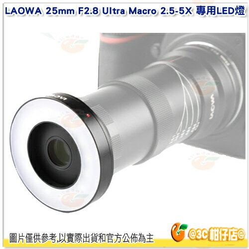老蛙LAOWA25mmF2.8UltraMacro2.5-5X專用LED燈公司貨LED環狀補光