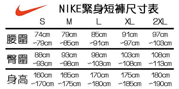 Shoestw【838062-010】NIKE PRO DRI FIT 短束褲 緊身短褲 訓練褲 TRAINNG 透氣 排汗 黑色 男生 5