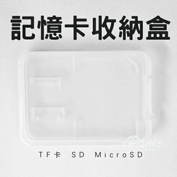記憶卡收納盒 雙卡小白盒 TF卡 SD MicroSD 記憶卡 記憶卡盒 記憶卡收納 收納盒 記憶卡保護盒 記憶卡保存盒